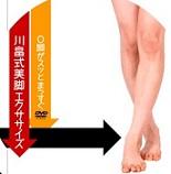 川畠式 img001.jpg